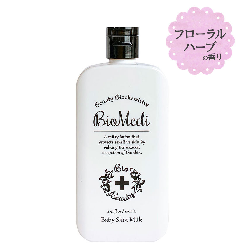 ビオメディ ベビースキンミルク<フローラルハーブの香り>(定期購入)