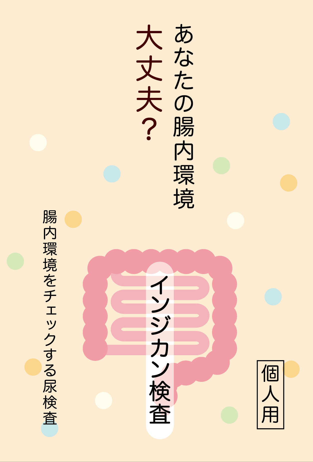インジカン検査キット(個人用)