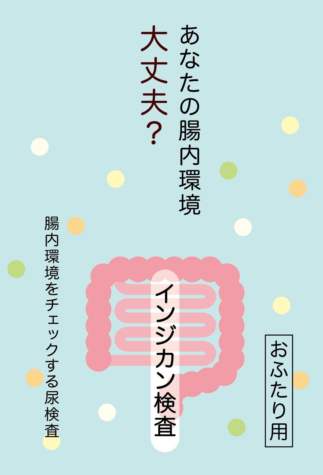 インジカン検査(お二人用)