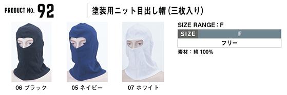 シンメン SHINMEN 塗装用ニット目出し帽(三枚入り) 92