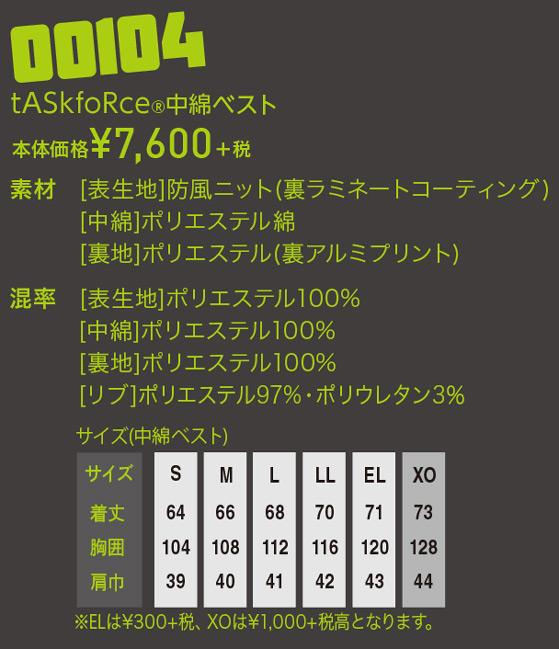 大川被服 OOKAWAHIFUKU tASkfoRce中綿ベスト 00104