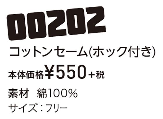大川被服 OOKAWAHIFUKU DAIRIKI SOFTWORK コットンセーム(ホック付) 00202