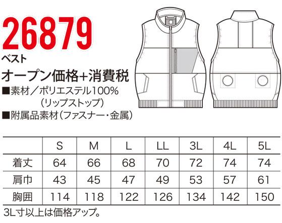 クロダルマ KURODARUMA 電動ファン対応 AIR SENSOR-1 ベスト 26879