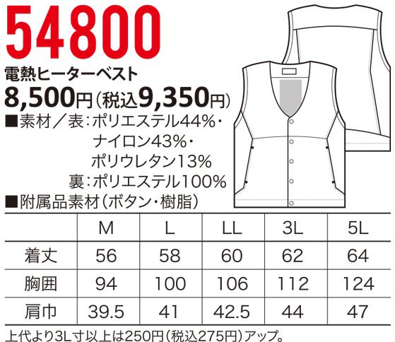 クロダルマ KURODARUMA BODY THERMO 電熱ヒーターベスト 54800