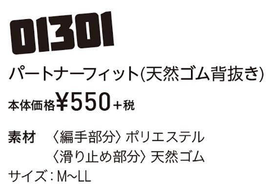 大川被服 OOKAWAHIFUKU DAIRIKI SOFTWORK バートナーフィットグローブ10双セット 01301