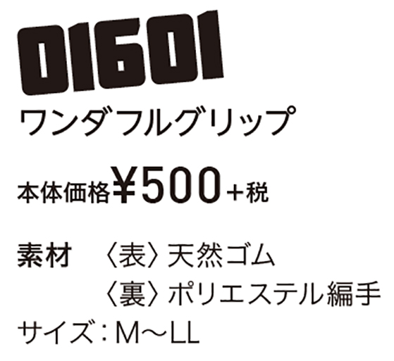 大川被服 OOKAWAHIFUKU DAIRIKI SOFTWORK ワンダフルグリップグローブ10双セット 01601