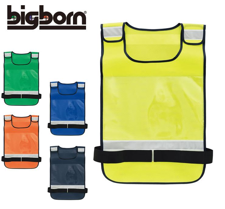 ビッグボーン bigborn 多目的反射ベスト(差し込み型) 257
