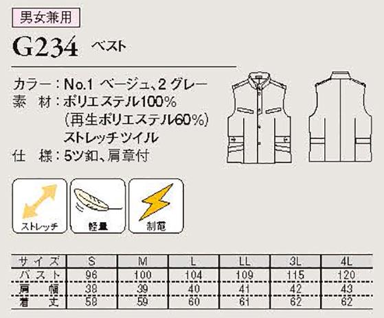 DEFENSER ディフェンサー ベスト(男女兼用) G234 ダルトン DALTON