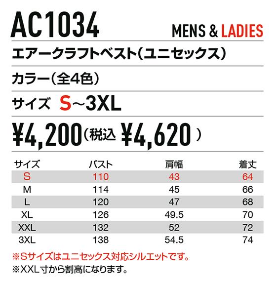 【6月末〜7月入荷予定】バートル BURTLE aircraft(エアークラフト) ベスト(ユニセックス) AC1034