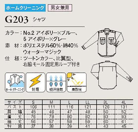 DEFENSER ディフェンサー 夏長袖シャツ G203 ダルトン DALTON