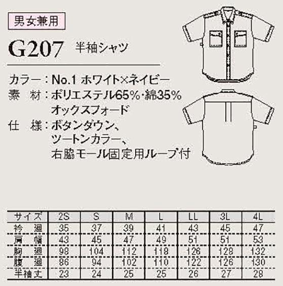 DEFENSER ディフェンサー 半袖シャツ(男女兼用) G207 ダルトン DALTON