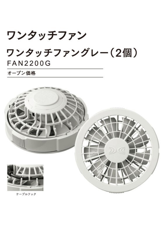 自重堂 ワンタッチファングレー(2個) FAN2200G
