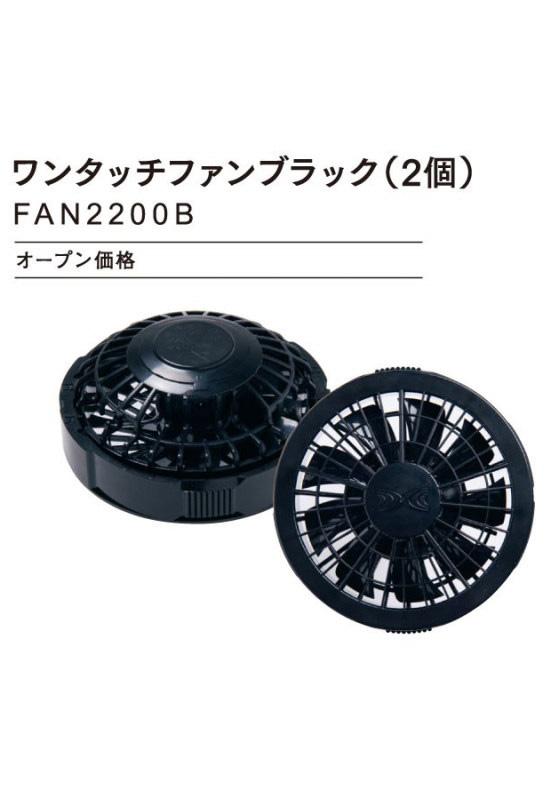 自重堂 ワンタッチファンブラック(2個) FAN2200B