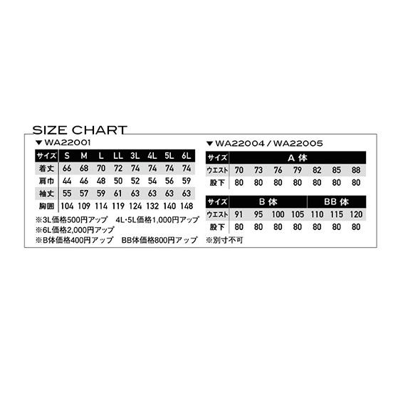 サンエス SUN-S 長袖ブルゾン WA22001