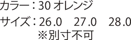 サンエス SUN-S 冷蔵庫長 -60℃(オレンジ) NR012