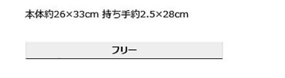 アイトス AITOZ コットンバッグ(A4サイズ) AZ-865901