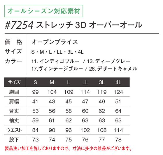 アイズフロンティア I'Z FRONTIER ストレッチ3Dオーバーオール STRETCH 3D OVERALLS 7254