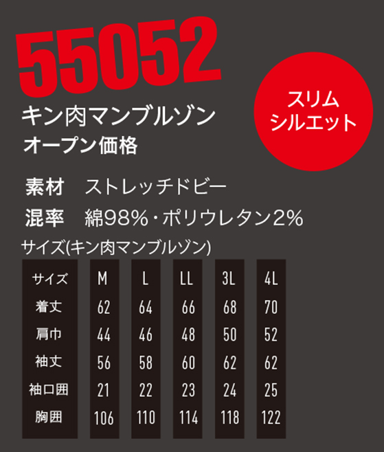 大川被服 OOKAWAHIFUKU DAIRIKI  キン肉マンブルゾン 55052