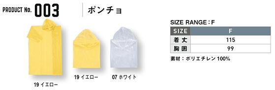 シンメン SHINMEN ポンチョ 3