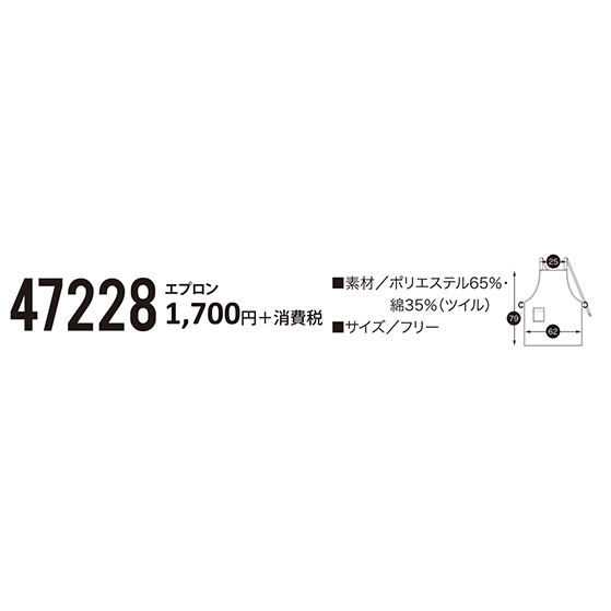 クロダルマ KURODARUMA エプロン 47228