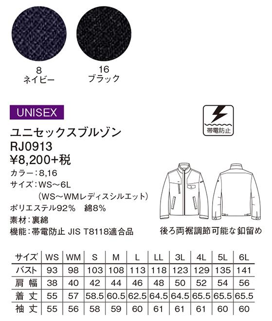 ボンマックス BONMAX ROCKY ユニセックスブルゾン RJ0913