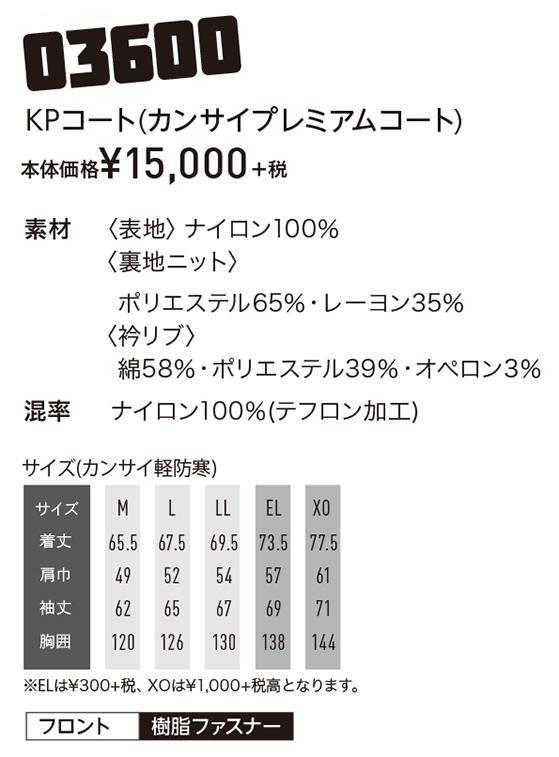 大川被服 OOKAWAHIFUKU  Kansai Uniform KPコート K3600