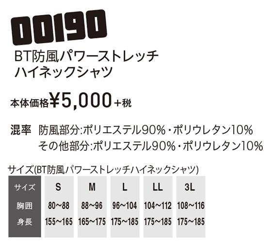 大川被服 OOKAWAHIFUKU  JWseries BT防風パワーストレッチハイネックシャツ JW190 00190