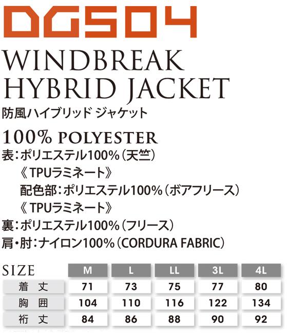 クロダルマ KURODARUMA D.GROW 防風ハイブリッドジャケット DG504