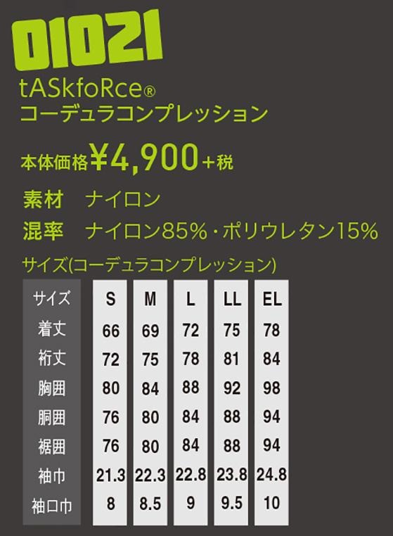 大川被服 OOKAWAHIFUKU  tASkfoRce コーデュラコンプレッション 01021