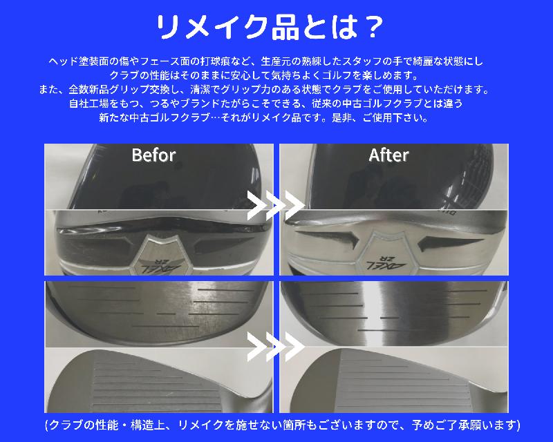 【中古 リメイク品】 つるや AXEL(アクセル) ZR STD スチール 12本セット