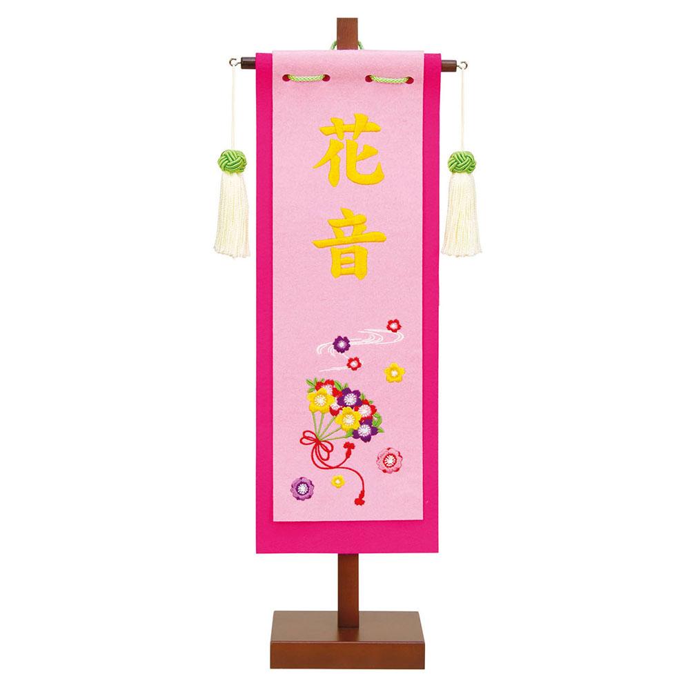 雛人形 お祝い ひな人形 お名前旗 御名前旗 名前 刺繍 ピンク 台付 小 名入代含む おしゃれ かわいい 可愛い コンパクト モダン