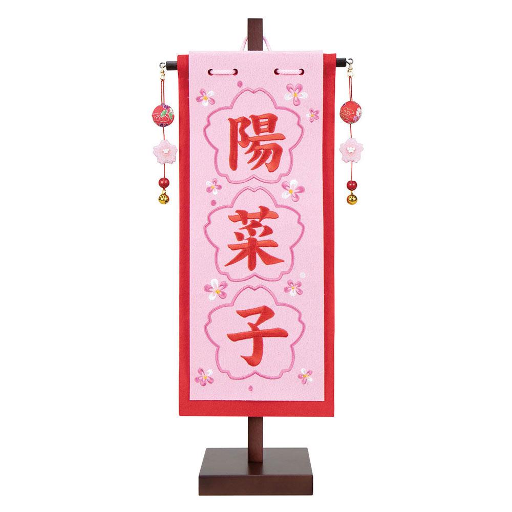 雛人形 お祝い ひな人形 お名前旗 御名前旗 桜 刺繍 フレームタイプ 台付 小 名入代含む おしゃれ かわいい 可愛い コンパクト モダン