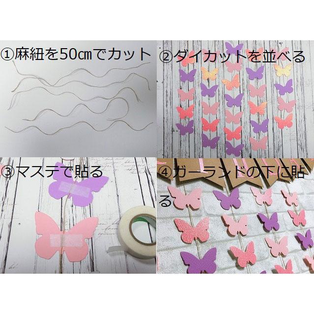MP-60229 簡単ウォールデコ☆バースデーキット Girlバタフライ
