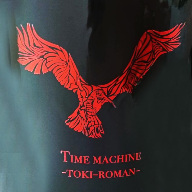 天領盃 生酒 THE REBIRTH TIME MACHINE -TOKI-ROMAN- 1800ml