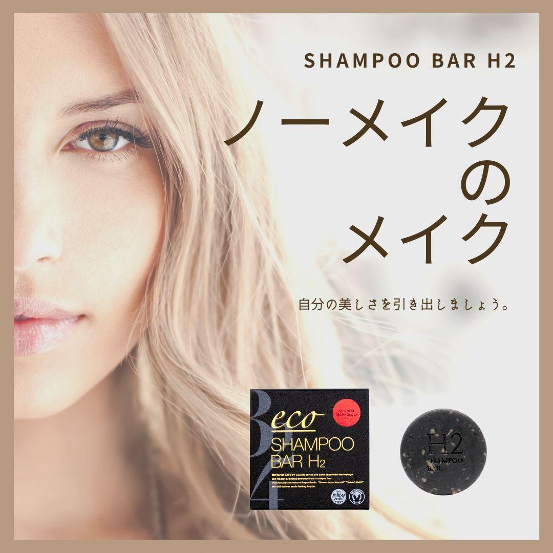 【定期購入コース】SHAMPOO BAR H2