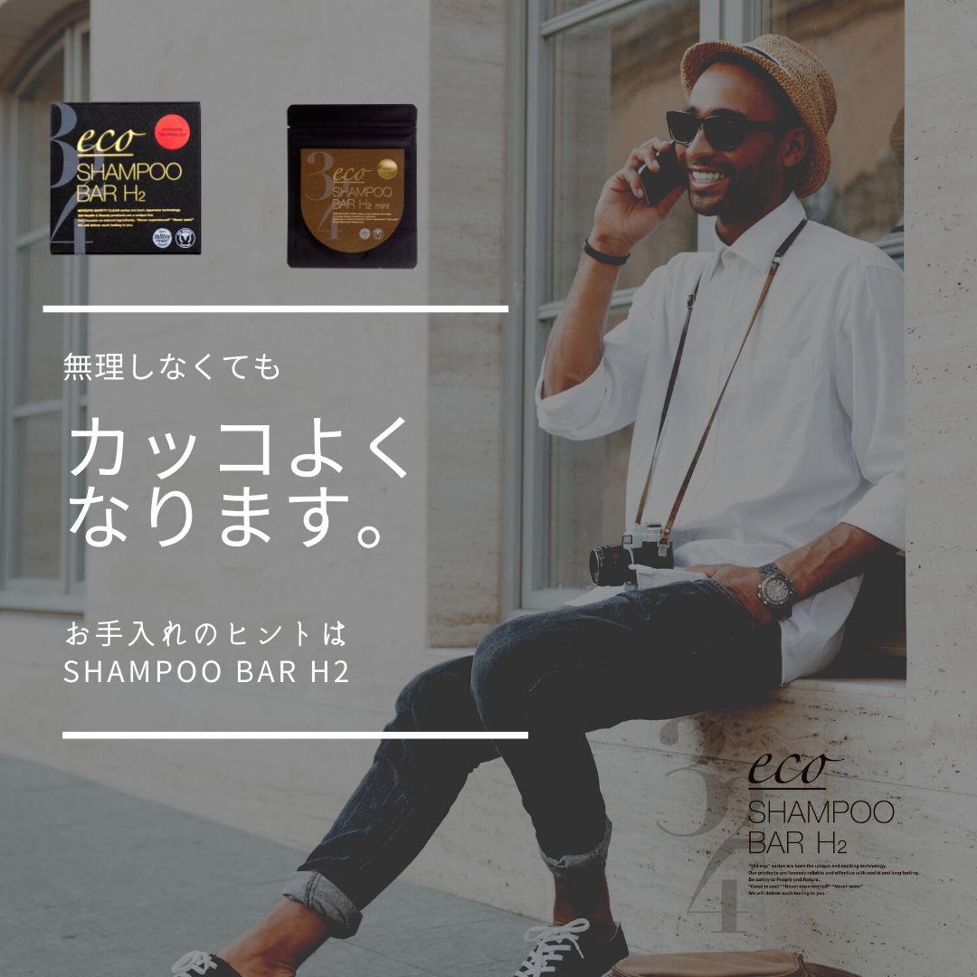 【定期購入コース】SHAMPOO BAR H2 mini