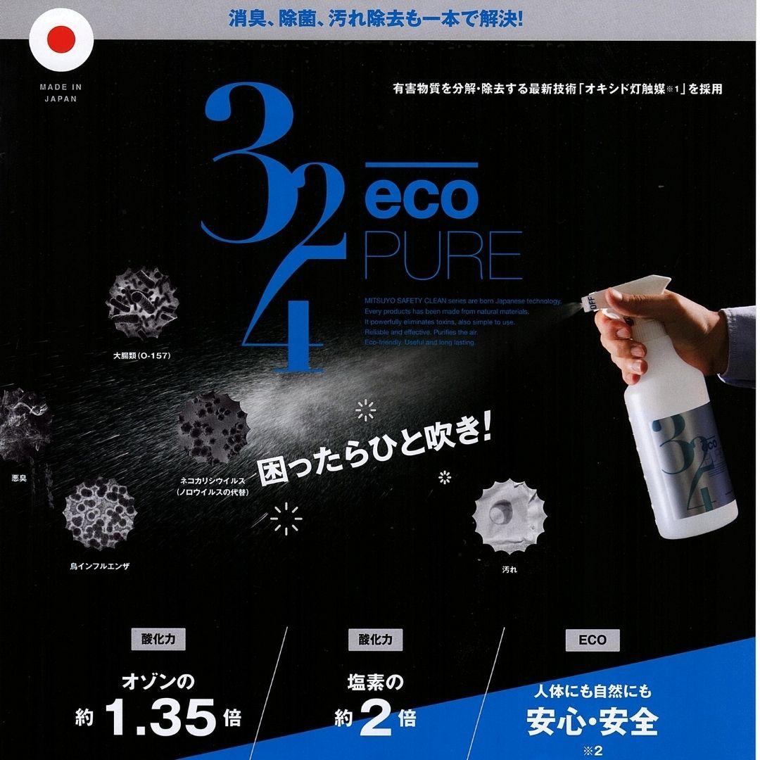 【定期購入コース】ecoPURE