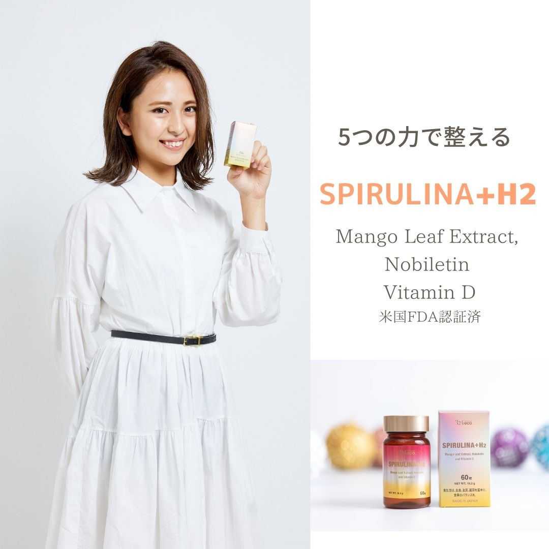 【定期購入コース】324抗酸化サプリ SUPIRULINA+H2