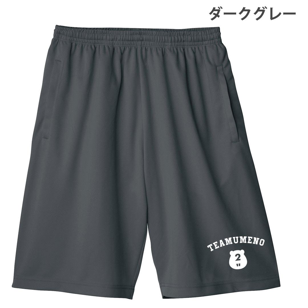 TeamUMENOドライハーフパンツ003(ビーバー)