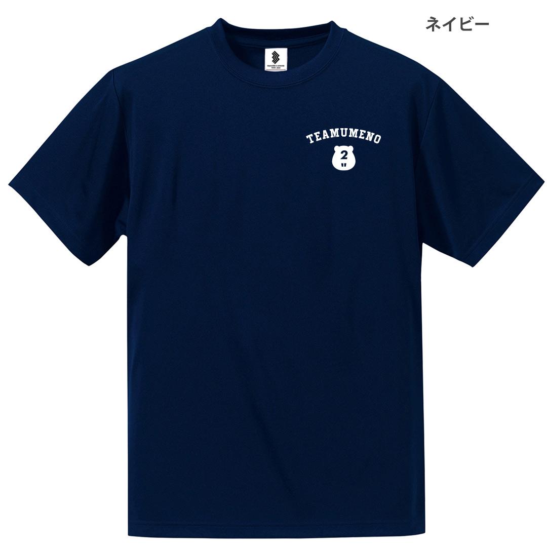 TeamUMENOドライTシャツ ビーバー