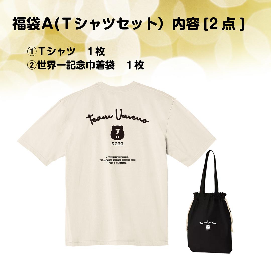 世界一記念:応援感謝福袋:A (Tシャツセット)