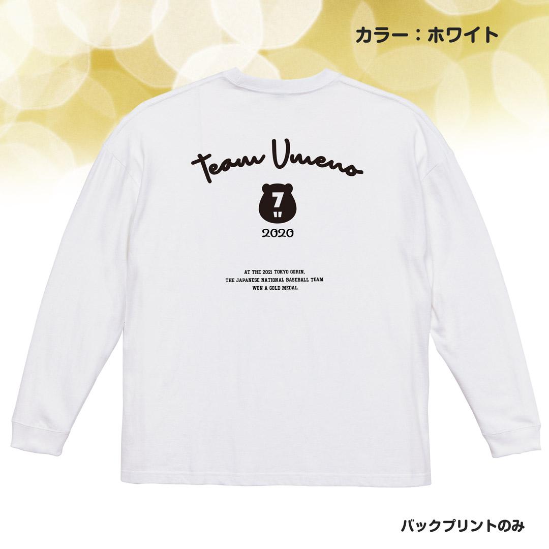 世界一記念:応援感謝福袋:B (ビッグシルエットロングTシャツセット)