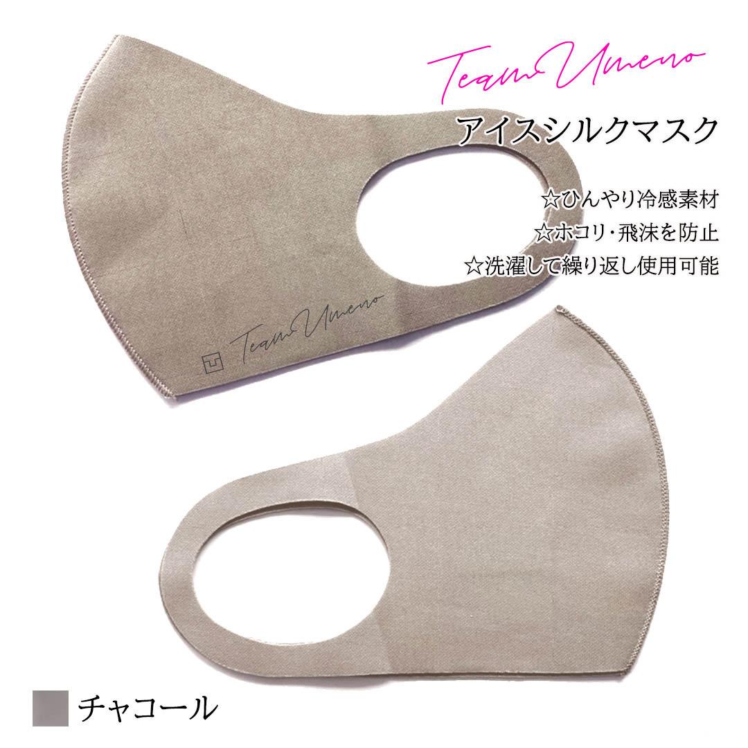 TeamUmeno マスク(チャコール)002