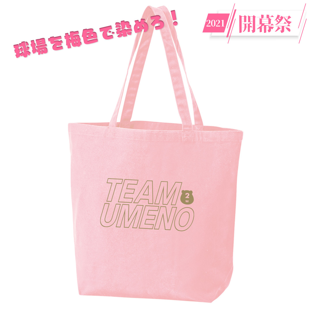TeamUMENOトートバック[L]ピンク