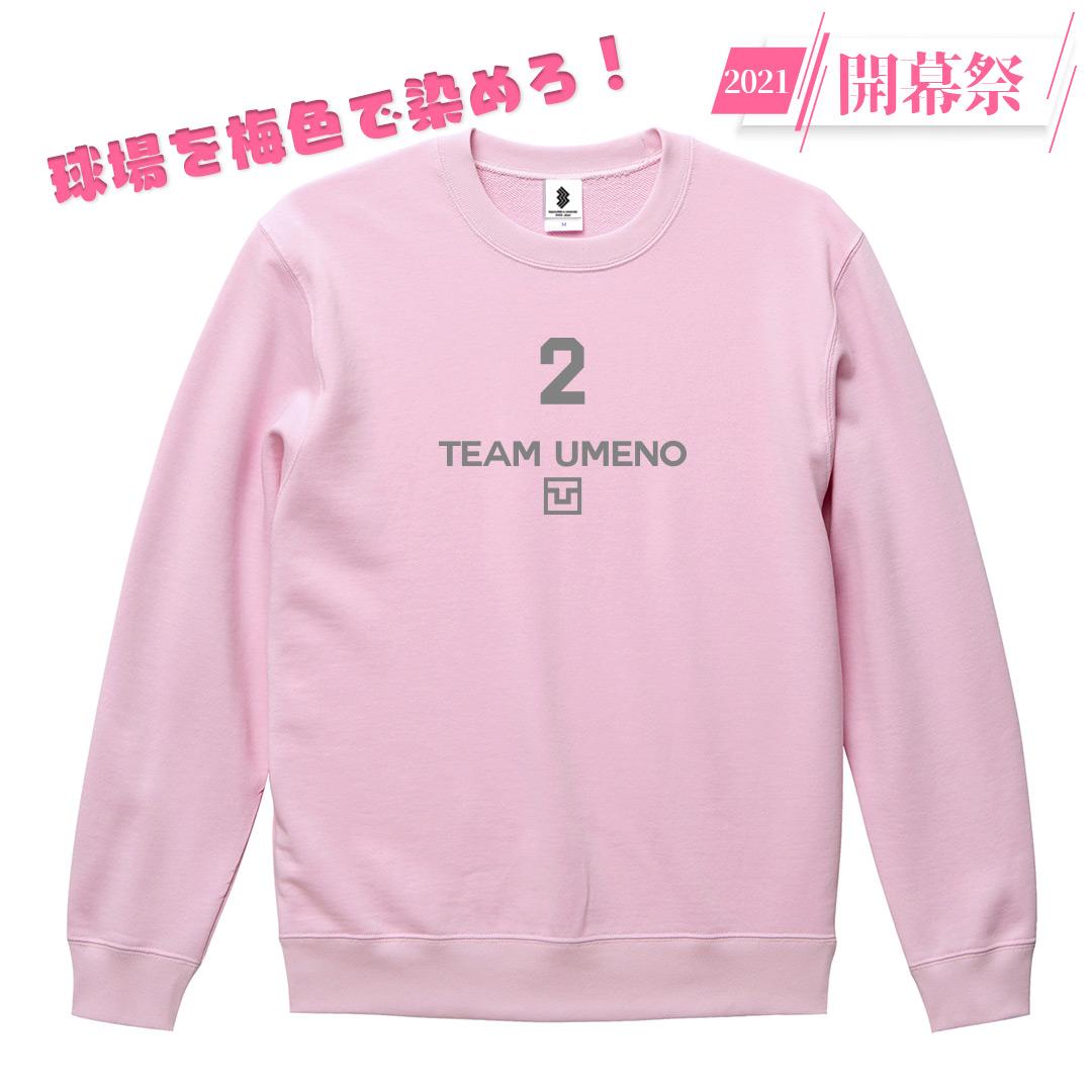 [球場をピンク色で染めろ!]2021開幕トレーナー(限定商品)