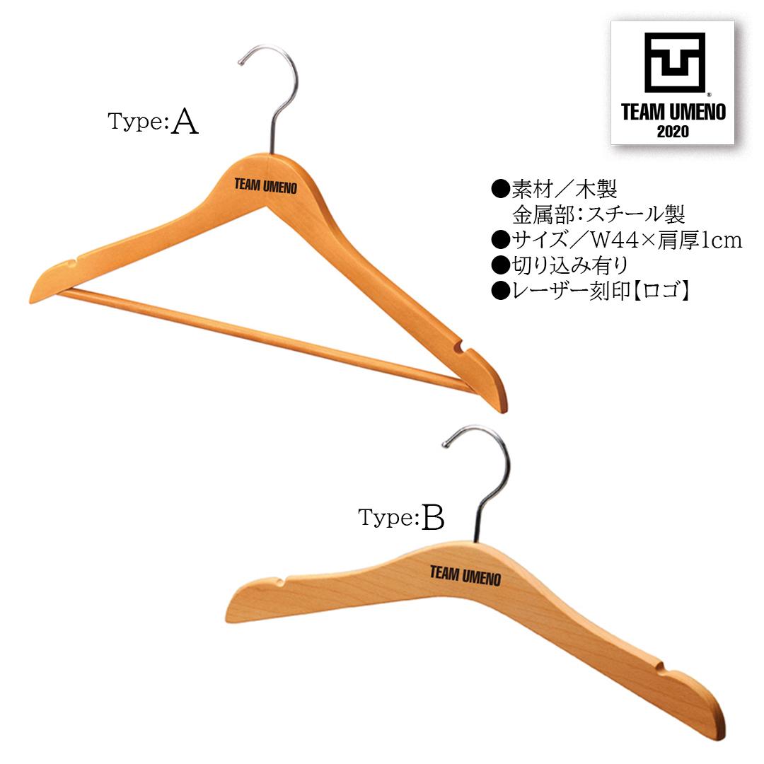 TeamUMENO ハンガー(Type:A,B)