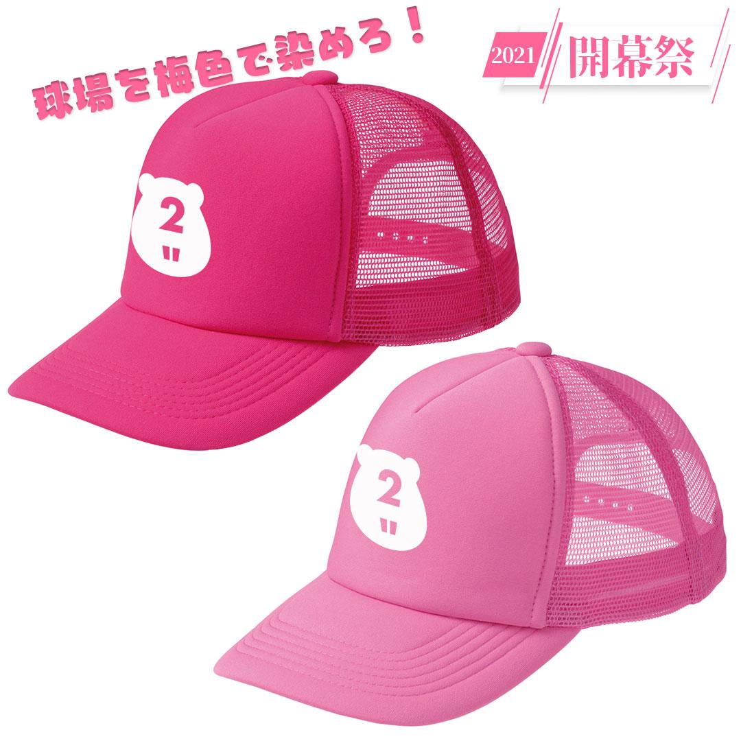 [球場をピンク色で染めろ!]メッシュキャップ002(ビーバー)