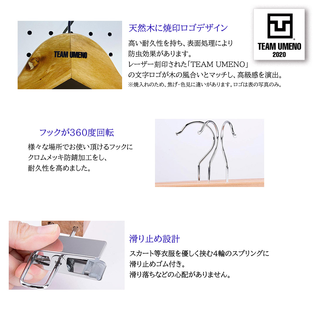 TeamUMENO ハンガー(Type:C)