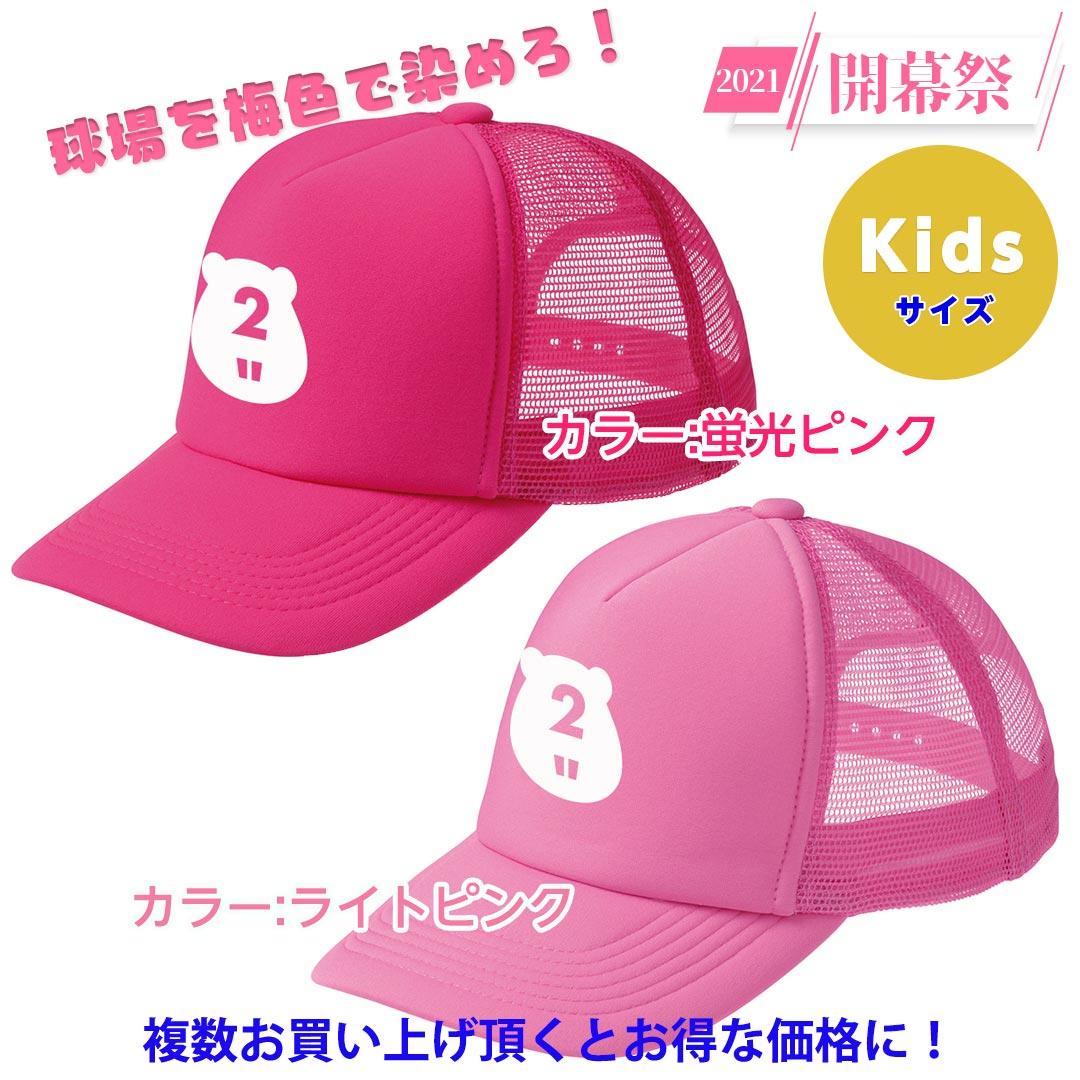 [球場をピンク色で染めろ!]メッシュキャップ002(ビーバー/Kidsサイズ)