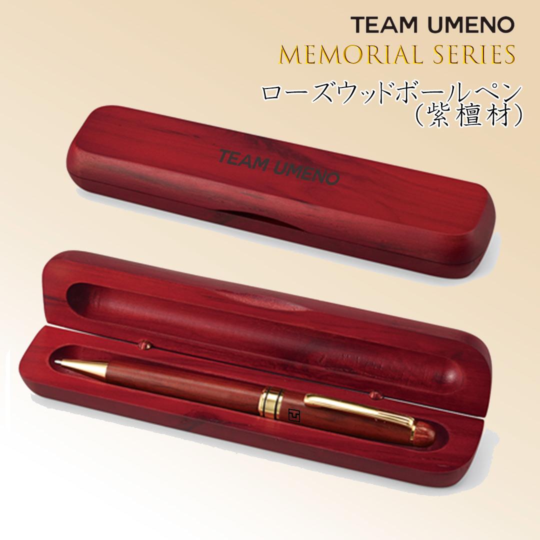 [TU Memorial]ローズウッドボールペン(紫檀材)